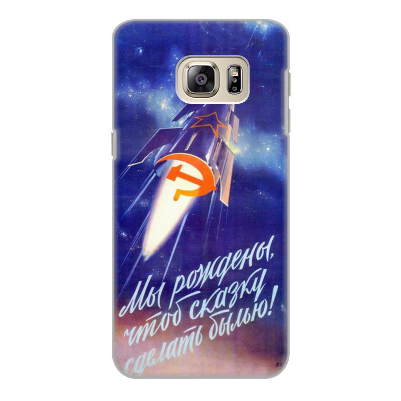 Чехол для Samsung Galaxy S6 Edge, объёмная печать Printio Советский плакат чехол для samsung galaxy s6 edge объёмная печать printio советский плакат