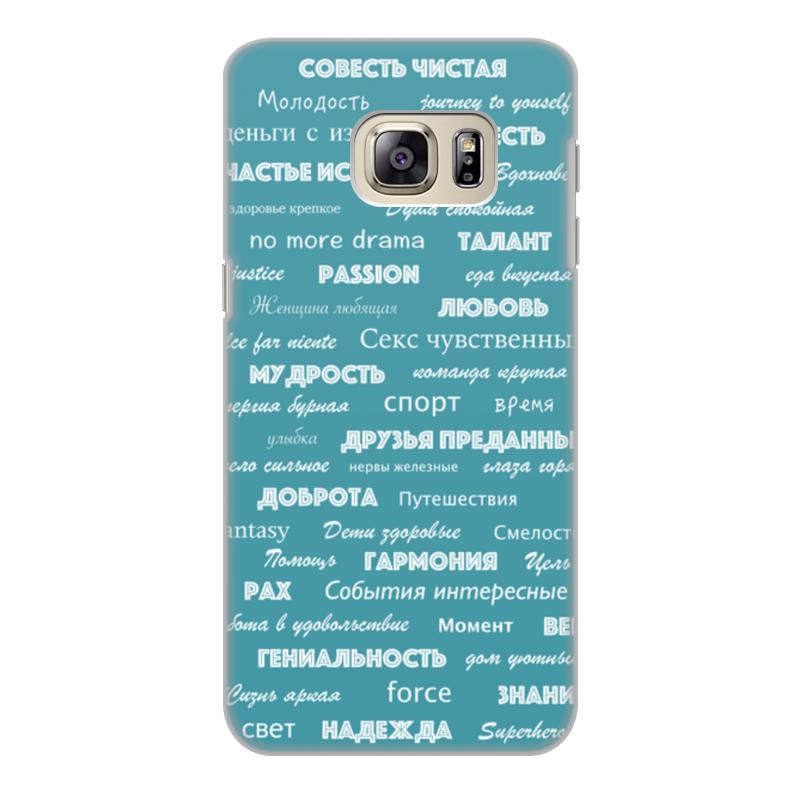 Чехол для Samsung Galaxy S6 Edge, объёмная печать Printio Мантра для настоящих мужчин чехол для samsung galaxy s6 edge объёмная печать printio мантра для настоящих мужчин
