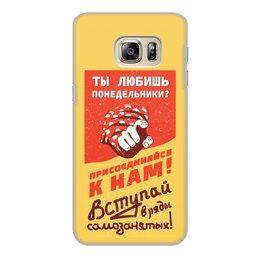 """Чехол для Samsung Galaxy S6 Edge, объёмная печать """"Любишь понедельники? Самозанятый 2019"""" - ссср, ретро, труд, плакат, агитация"""
