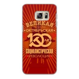 """Чехол для Samsung Galaxy S6 Edge, объёмная печать """"Октябрьская революция"""" - ссср, революция, коммунист, серп и молот, 100 лет революции"""
