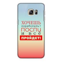 """Чехол для Samsung Galaxy S6 Edge, объёмная печать """"Хочешь поработать?"""" - фраза, сон, работа, шутка, поговорка"""