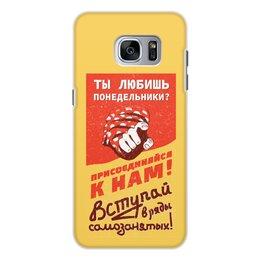 """Чехол для Samsung Galaxy S7, объёмная печать """"Любишь понедельники? Самозанятый 2019"""" - ссср, ретро, труд, плакат, агитация"""