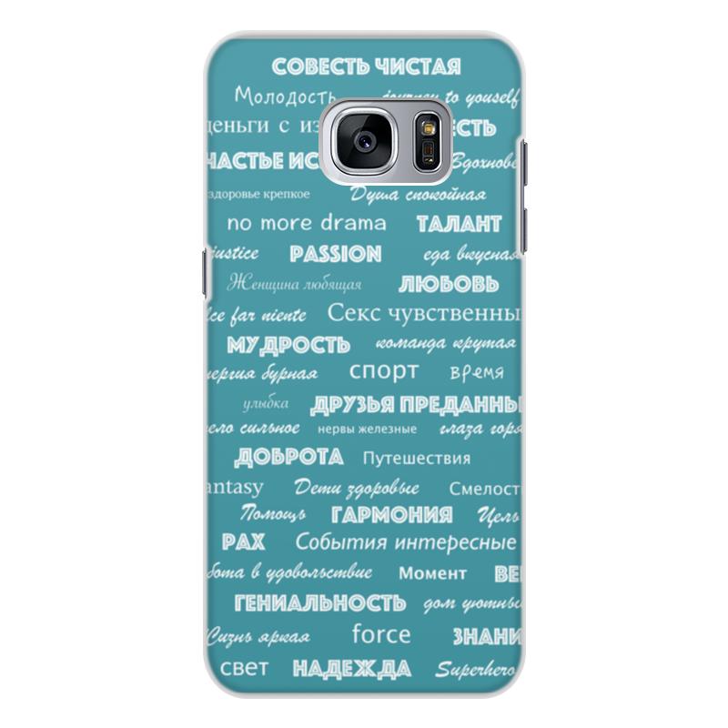 Чехол для Samsung Galaxy S7 Edge, объёмная печать Printio Мантра для настоящих мужчин чехол для samsung galaxy s6 edge объёмная печать printio мантра для настоящих мужчин