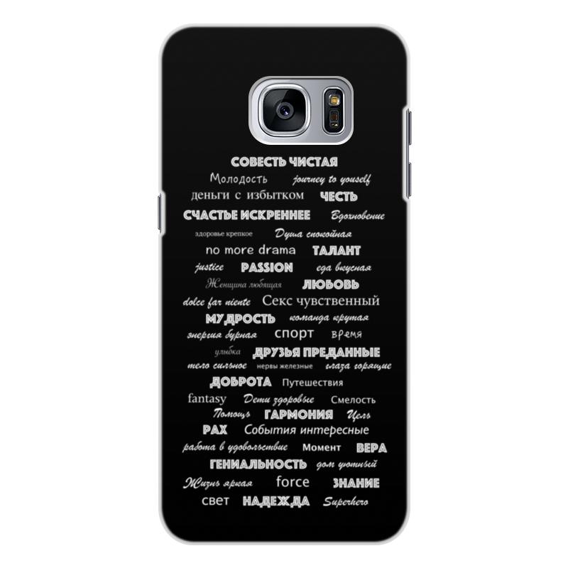 Чехол для Samsung Galaxy S7 Edge, объёмная печать Printio Манта для настоящих мужчин (черный вариант) одежда для мужчин