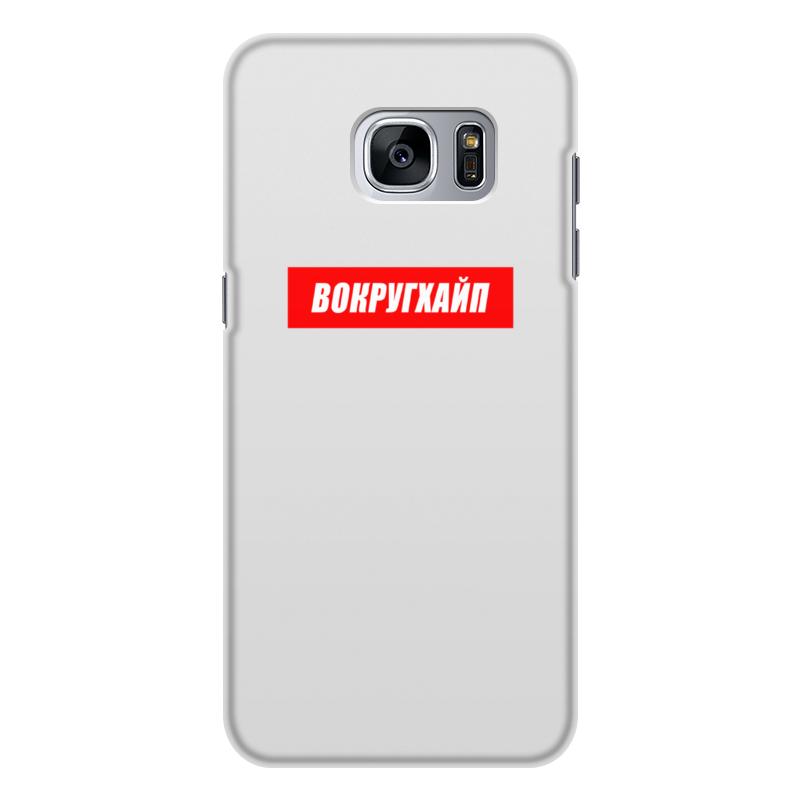 лучшая цена Чехол для Samsung Galaxy S7 Edge, объёмная печать Printio Вокругхайп