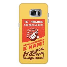 """Чехол для Samsung Galaxy S7 Edge, объёмная печать """"Любишь понедельники? Самозанятый 2019"""" - ссср, ретро, труд, плакат, агитация"""