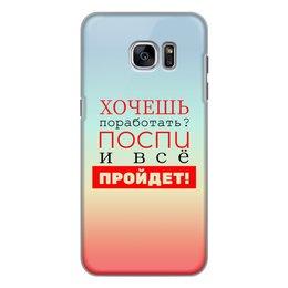 """Чехол для Samsung Galaxy S7 Edge, объёмная печать """"Хочешь поработать?"""" - фраза, сон, работа, шутка, поговорка"""