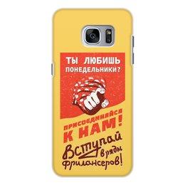 """Чехол для Samsung Galaxy S7 Edge, объёмная печать """"Любишь понедельники? Фрилансер"""" - ссср, ретро, труд, плакат, агитация"""