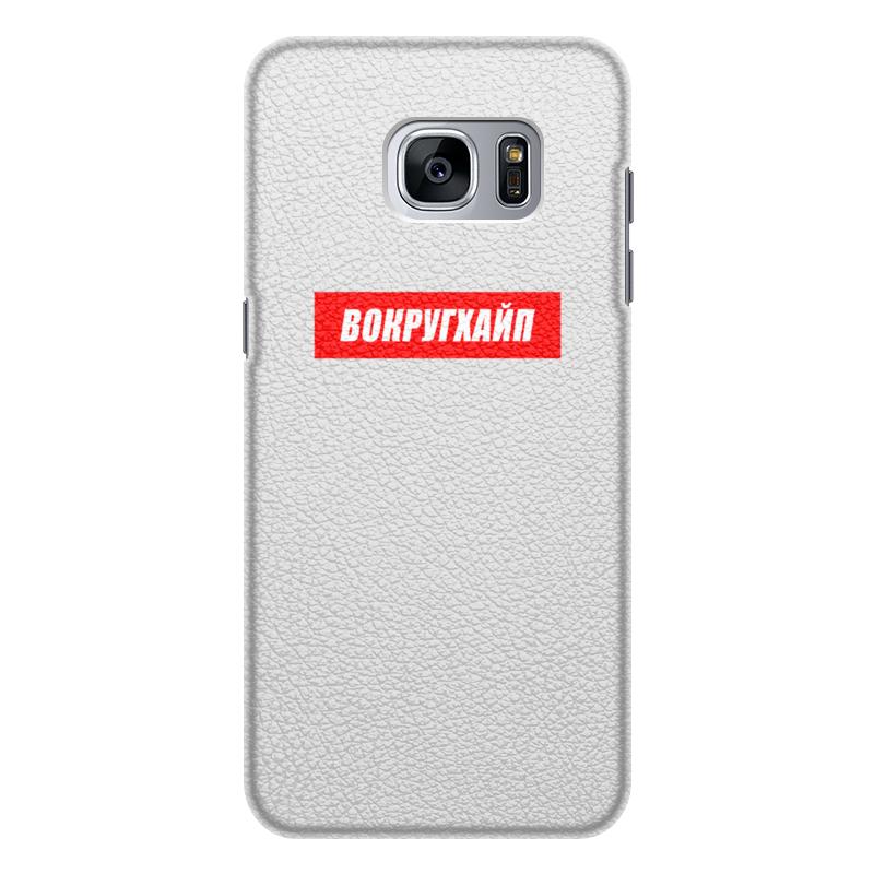 Чехол для Samsung Galaxy S7 Edge кожаный Printio Вокругхайп чехол для samsung galaxy s7 edge кожаный printio вершина