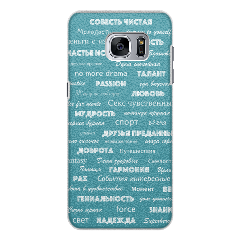 Чехол для Samsung Galaxy S7 Edge кожаный Printio Мантра для настоящих мужчин чехол для samsung galaxy s7 edge кожаный printio вершина