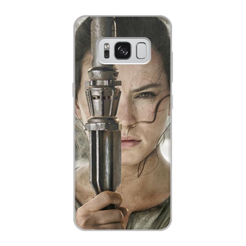 Чехол для Samsung Galaxy S8, объёмная печать Printio Звездные войны - рей чехол для samsung galaxy s8 объёмная печать printio cycles perfecta альфонс муха