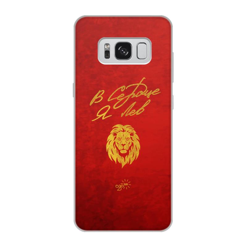 Чехол для Samsung Galaxy S8, объёмная печать Printio В сердце я лев - ego sun фантазер плюшевое сердце розовый лев