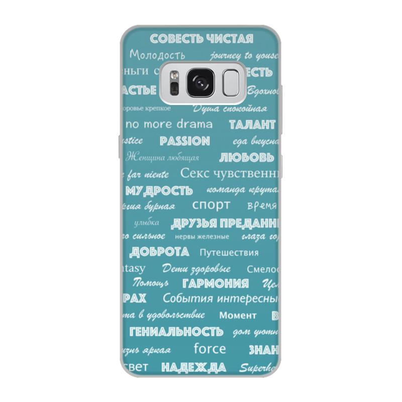Чехол для Samsung Galaxy S8, объёмная печать Printio Мантра для настоящих мужчин чехол для samsung galaxy s6 edge объёмная печать printio мантра для настоящих мужчин
