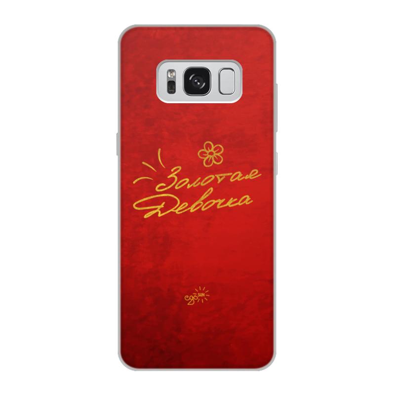 Чехол для Samsung Galaxy S8, объёмная печать Printio Золотая девочка - ego sun обложка для паспорта printio золотая девочка ego sun