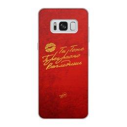 """Чехол для Samsung Galaxy S8, объёмная печать """"Ты Тоже Прекрасно Выглядишь - Ego Sun"""" - золото, солнце, леттеринг, эго, престиж"""