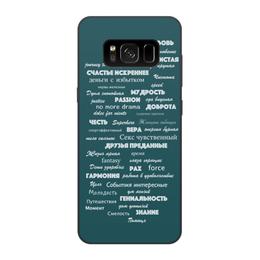 """Чехол для Samsung Galaxy S8, объёмная печать """"Пожелание"""" - любовь, год, новый, пожелание, желание"""