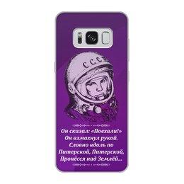 """Чехол для Samsung Galaxy S8, объёмная печать """"Гагарин"""" - ссср, космос, гагарин, день космонавтики, россия"""
