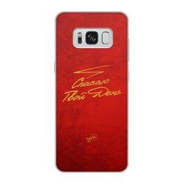 """Чехол для Samsung Galaxy S8, объёмная печать """"Спасаю Твой День - Ego Sun"""" - золото, солнце, леттеринг, эго, престиж"""