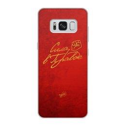 """Чехол для Samsung Galaxy S8, объёмная печать """"Сила в Правде - Ego Sun"""" - золото, солнце, леттеринг, эго, престиж"""
