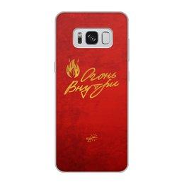 """Чехол для Samsung Galaxy S8, объёмная печать """"Огонь Внутри - Ego Sun"""" - золото, солнце, леттеринг, эго, престиж"""