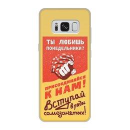 """Чехол для Samsung Galaxy S8, объёмная печать """"Любишь понедельники? Самозанятый 2019"""" - ссср, ретро, труд, плакат, агитация"""