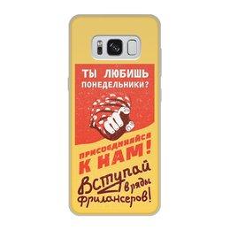 """Чехол для Samsung Galaxy S8, объёмная печать """"Любишь понедельники? Фрилансер"""" - ссср, ретро, труд, плакат, агитация"""