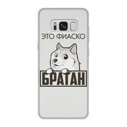 """Чехол для Samsung Galaxy S8, объёмная печать """"Это фиаско, братан"""" - пес, собака, братан, фиаско, это фиаско братан"""