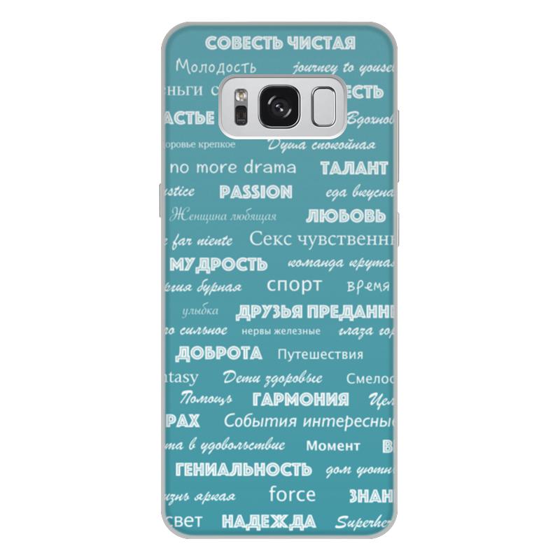 Чехол для Samsung Galaxy S8 Plus, объёмная печать Printio Мантра для настоящих мужчин чехол для samsung galaxy s6 edge объёмная печать printio мантра для настоящих мужчин