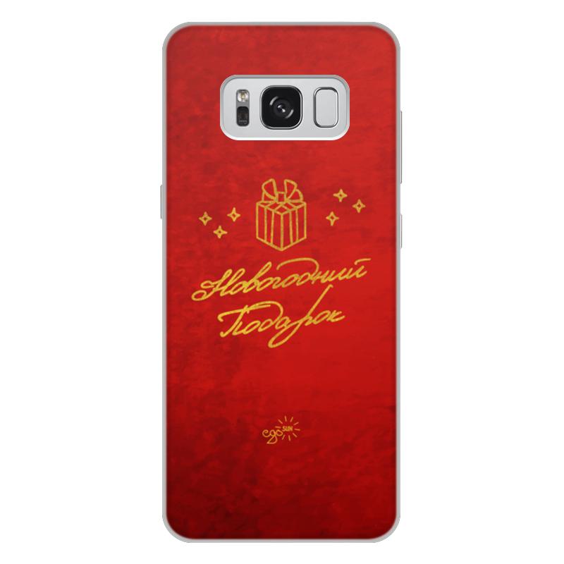 Чехол для Samsung Galaxy S8 Plus, объёмная печать Printio Новогодний подарок - ego sun композиция новогодний подарок