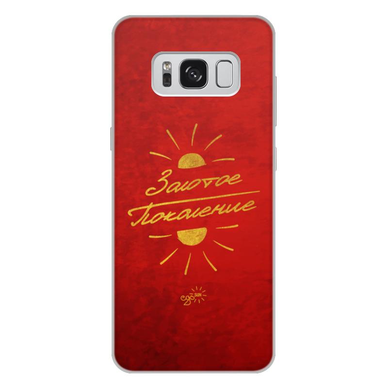 цена Чехол для Samsung Galaxy S8 Plus, объёмная печать Printio Золотое поколение - ego sun
