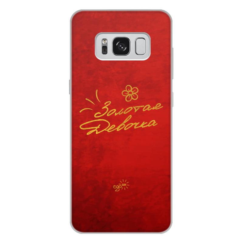 Чехол для Samsung Galaxy S8 Plus, объёмная печать Printio Золотая девочка - ego sun обложка для паспорта printio золотая девочка ego sun