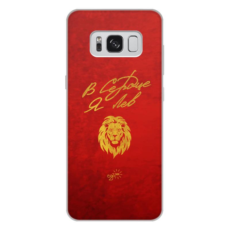 Чехол для Samsung Galaxy S8 Plus, объёмная печать Printio В сердце я лев - ego sun фантазер плюшевое сердце розовый лев