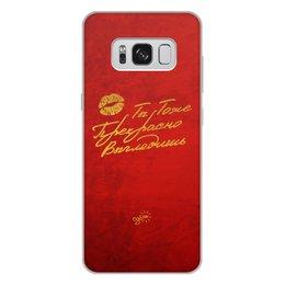 """Чехол для Samsung Galaxy S8 Plus, объёмная печать """"Ты Тоже Прекрасно Выглядишь - Ego Sun"""" - золото, солнце, леттеринг, эго, престиж"""