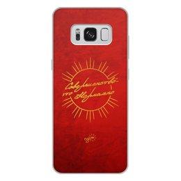 """Чехол для Samsung Galaxy S8 Plus, объёмная печать """"Совершенство - Это Нормально - Ego Sun"""" - золото, солнце, леттеринг, эго, престиж"""
