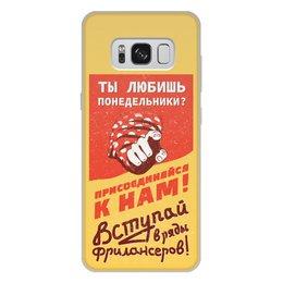 """Чехол для Samsung Galaxy S8 Plus, объёмная печать """"Любишь понедельники? Фрилансер"""" - ссср, ретро, труд, плакат, агитация"""