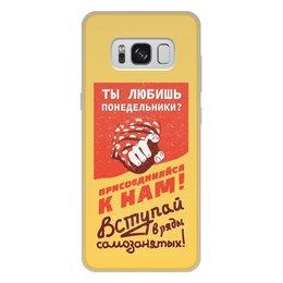"""Чехол для Samsung Galaxy S8 Plus, объёмная печать """"Любишь понедельники? Самозанятый 2019"""" - ссср, ретро, труд, плакат, агитация"""