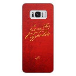 """Чехол для Samsung Galaxy S8 Plus, объёмная печать """"Сила в Правде - Ego Sun"""" - золото, солнце, леттеринг, эго, престиж"""