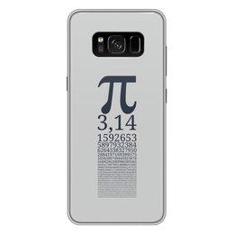 """Чехол для Samsung Galaxy S8 Plus, объёмная печать """"Число Пи"""" - математика, алгебра, гик, число, пи"""