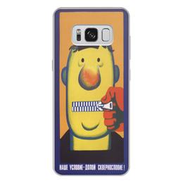 """Чехол для Samsung Galaxy S8 Plus, объёмная печать """"Родом из СССР"""" - iphone, ссср"""