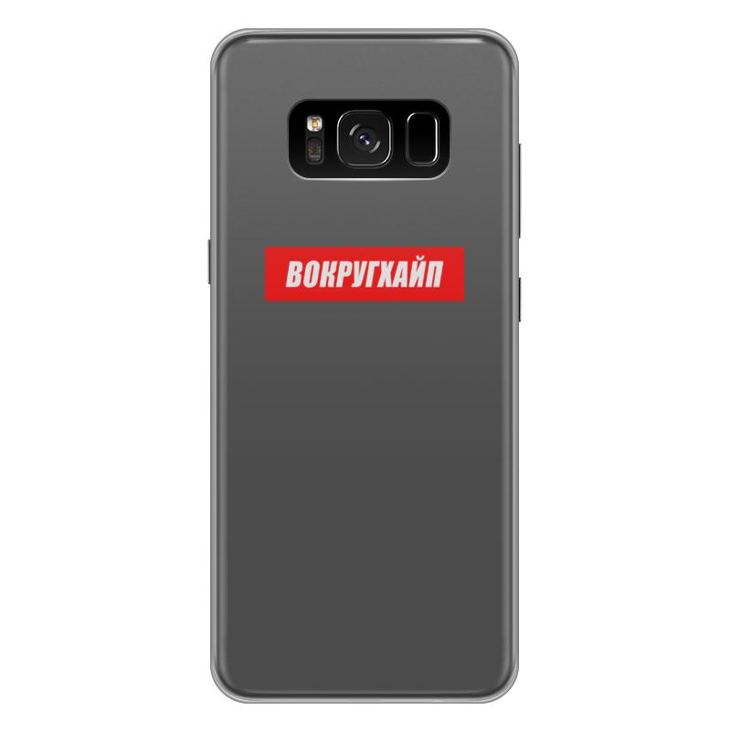 Чехол для Samsung Galaxy S8 Plus силиконовый Printio Вокругхайп чехол для samsung galaxy s8 plus силиконовый printio танос