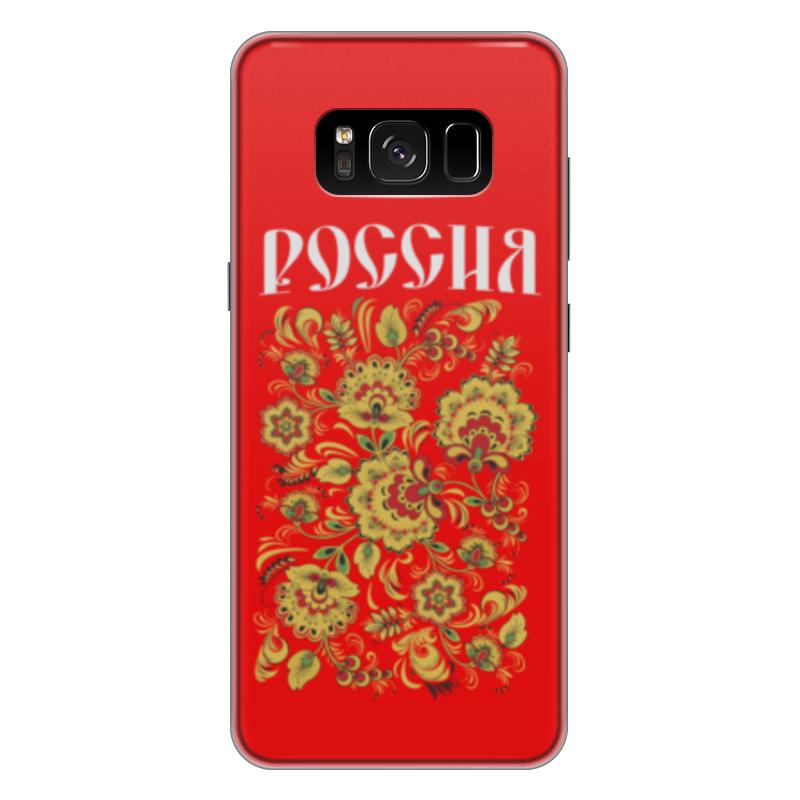 Чехол для Samsung Galaxy S8 Plus силиконовый Printio Россия чехол для samsung galaxy s8 plus силиконовый printio танос