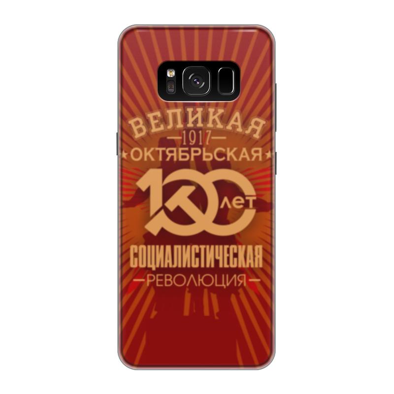 Чехол для Samsung Galaxy S8 силиконовый Printio Октябрьская революция чехол для samsung galaxy s8 силиконовый printio сталкер