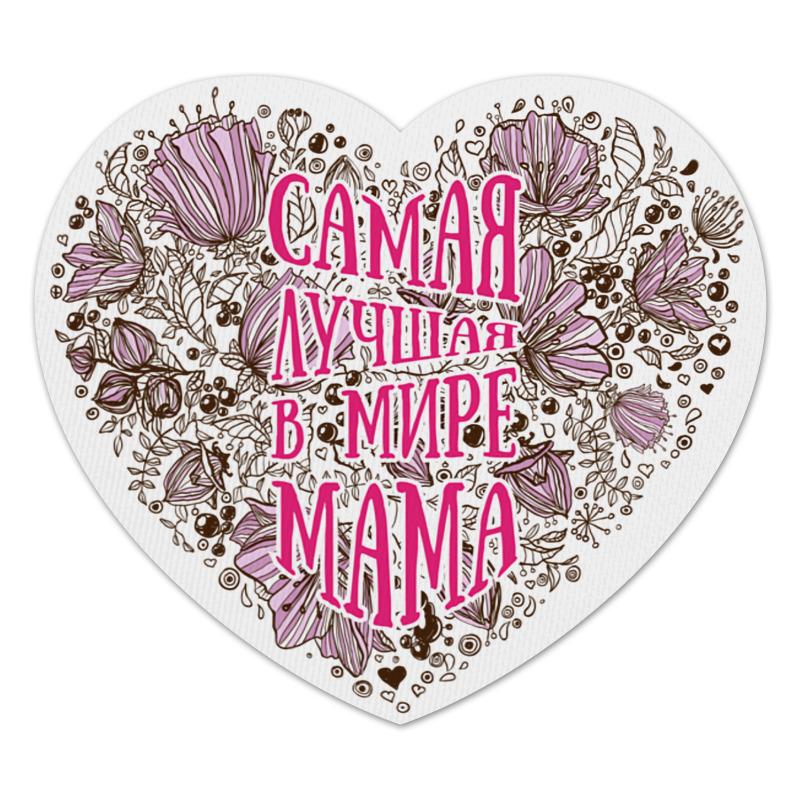 Коврик для мышки (сердце) Printio Самая лучшая в мире мама самая большая шоколадка в мире