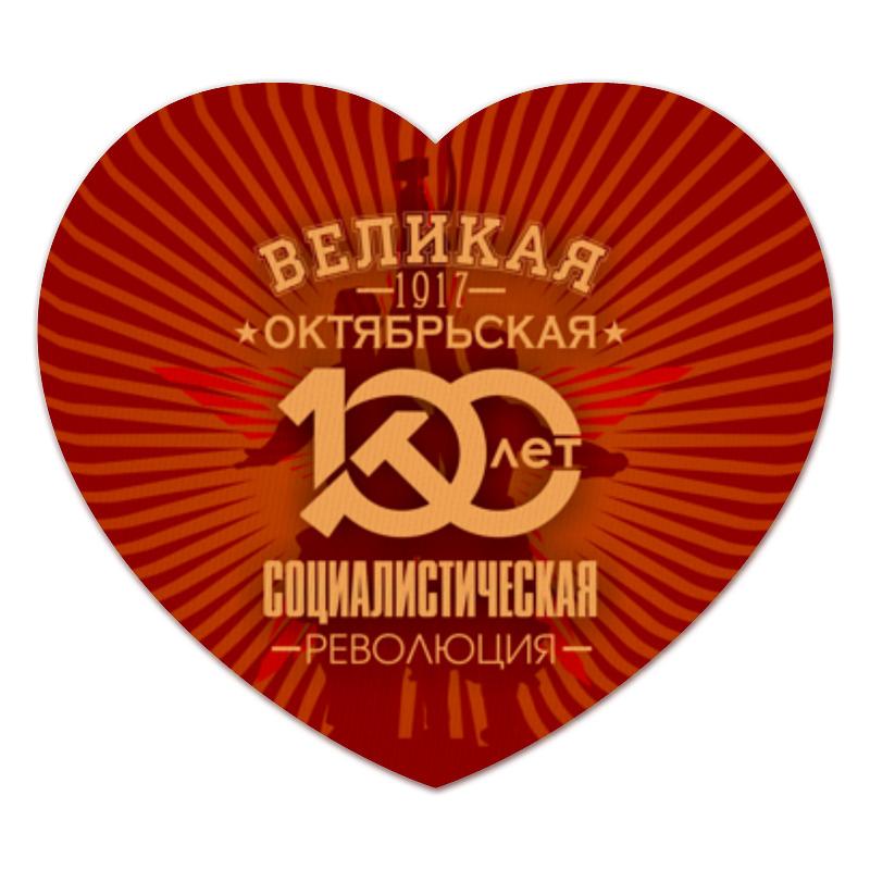 Коврик для мышки (сердце) Октябрьская революция