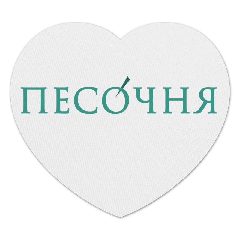 Коврик для мышки (сердце) Песочня лого центр сердце