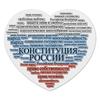 """Коврик для мышки (сердце) """"Кратко 1 глава Конституции РФ (триколор)"""" - сердце, россия, слова, конституция, триколор"""