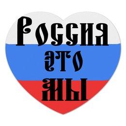 """Коврик для мышки (сердце) """"триколор """"Россия это мы"""" (славянский шрифт)"""" - любовь, надписи, россия, символ, триколор"""
