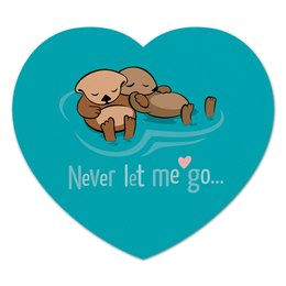 "Коврик для мышки (сердце) ""Не отпускай меня"" - не отпускай меня"