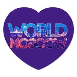 "Коврик для мышки (сердце) """"DIFFERENT WORLD"": Moscow"" - москва, moscow, мир, города, world"
