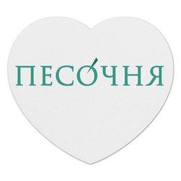 """Коврик для мышки (сердце) """"Песочня лого центр сердце"""" - песочня"""